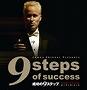 ジェームス・スキナー「成功の9ステップ」オーディオコース 特別版 画像