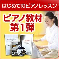 □30日でマスターするピアノ教本&DVDセット!海野先生が教える初心者向けピアノ講 画像