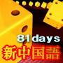 ★中国語マスターの極意★ 初心者の為の中国語講座〜ネイティブ音声付〜 画像