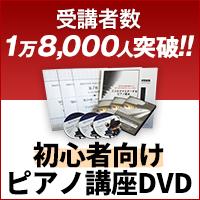 【ピアノ3弾セット】30日でマスターするピアノ教本&DVDセット!ピアノレッスン 第1.... 画像