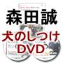 「森田誠の愛犬と豊かに暮らすためのしつけ法」 DVD 2枚セット 画像