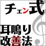 耳鳴りの原因と治療法【チェン式耳鳴り改善法】 画像
