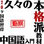 【網野式】動詞フォーカス中国語入門 ◆約6時間のネイティブ音声付き ◆メールサポー.... 画像