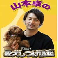■噛み犬のしつけに重点的に取り組んできたカリスマトレーナーのしつけ法■ 画像
