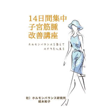 改訂版・14日間集中!子宮筋腫・改善講座 画像