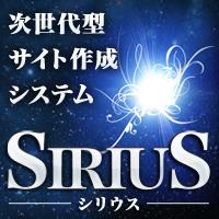 【通常版】次世代型サイト作成システム「SIRIUS」 画像