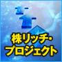 株リッチプロジェクト(JCB / AMEX / 銀行振込) 画像