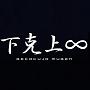【下克上∞(MUGEN)】〜トレンドアフィリエイト教材〜 画像