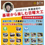 ・DIYのプロ黒瀧道信の基礎から楽しむ日曜大工DVD 道具の使い方18のレッスン【6大特典付 画像