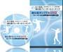 進化型バレーボールコーチング オリジナルDVDvol1 画像