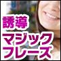 街で見かける美女のメアドゲット!自然な出会い誘導マジックフレーズ<KABUTO恋愛チーム.... 画像