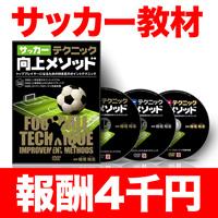 サッカーテクニック向上メソッド【CFHY01ADF】 画像