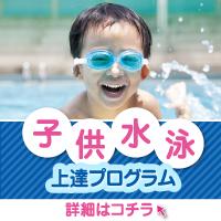 子供水泳・上達プログラム【マイ・エス・スイミング国立 スイミングコーチ 監修】DVD2 画像