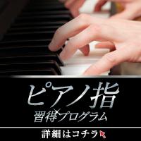 ピアノ指・習得プログラム【国立音楽大学卒の一流講師陣 監修】 画像