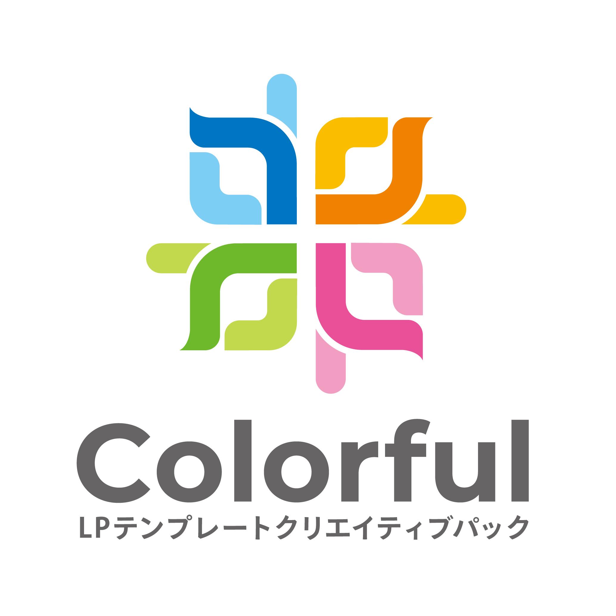 LPテンプレートクリエイティブパック「Colorful(カラフル)」 画像
