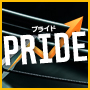 PRIDE(プライド) 画像
