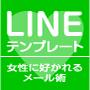 LINEテンプレート〜女性に好かれるメール術〜 画像