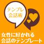 テンプレ会話術〜女性に好かれる会話のテンプレート〜 画像