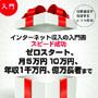 インターネット収入の入門書 ゼロスタート、月5万円10万円、 年収1千万円、億万長者 画像