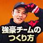 前田幸長の強豪チームの作り方 画像