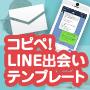 コピペ!LINE出会いテンプレート:スマホとアプリを用いた出会い術 画像