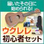 【楽器セット】自宅でラクラク、楽しく上達!初心者向けウクレレ講座DVD(初めてセット 画像