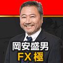 FX歴38年の重鎮!岡安盛男のFX極 画像