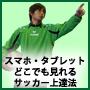 【サッカー】一人でもできるサッカー上達法オンライン(スマホやタブレットでネット環境.... 画像