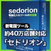 電脳仕入れツール「セドリオン」(1ライセンス) 画像