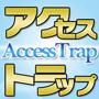 Access Trap アクセス・トラップ 画像