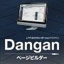Danganページビルダー - LP作成用WordPressプラグイン 画像