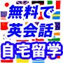 hiro式・オンライン英会話スクール〜自宅留学のすすめ〜 画像