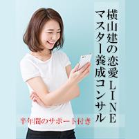 横山建の恋愛LINEマスター養成講座 af-0671 画像