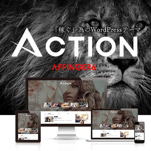 WordPressテーマ 「ACTION(AFFINGER6)」 画像