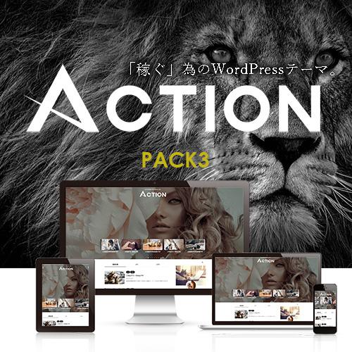 ACTION PACK3(AFFINGER6EX対応) 画像