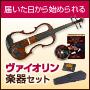 【楽器セット/ev】初心者向けヴァイオリンレッスンDVD1弾〜3弾電子ヴァイオリンセット 画像