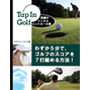 TIG タップ・イン・ゴルフ(発売記念特別価格) 画像