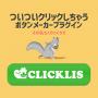 動くボタンをかんたんに作れるWordPressプラグインCLICKLIS(くりっくりす) 画像