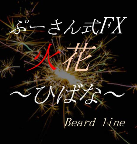 ぷーさん式FX 逆張りトレードマニュアル 火花〜ひばな〜 画像