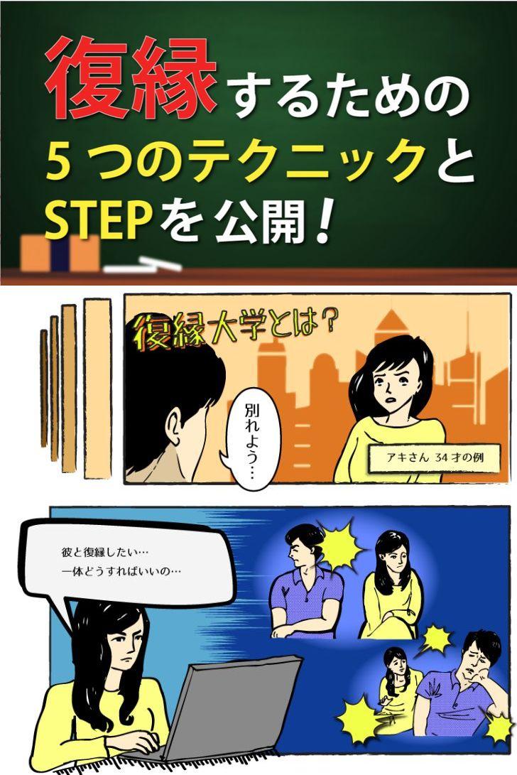 復縁大学5STEP 女性版 無料メールサポート付き 画像