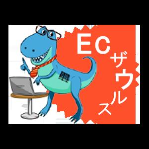 ECザウルス【Amazonせどり自動価格改定ツール】 画像