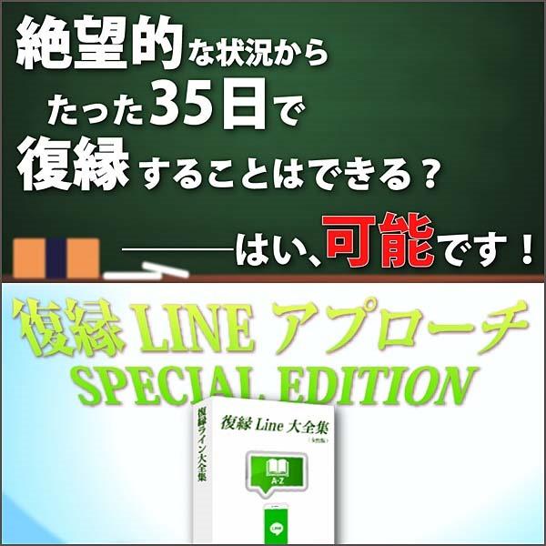 ・復縁LINEアプローチSPECIAL EDITION女性版(復縁LINE大全集+PASS+UNLIMITED LINE).... 画像