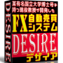 国立大学の博士号を持つ現役教授が開発したFX自動売買システム「DESIRE」 画像