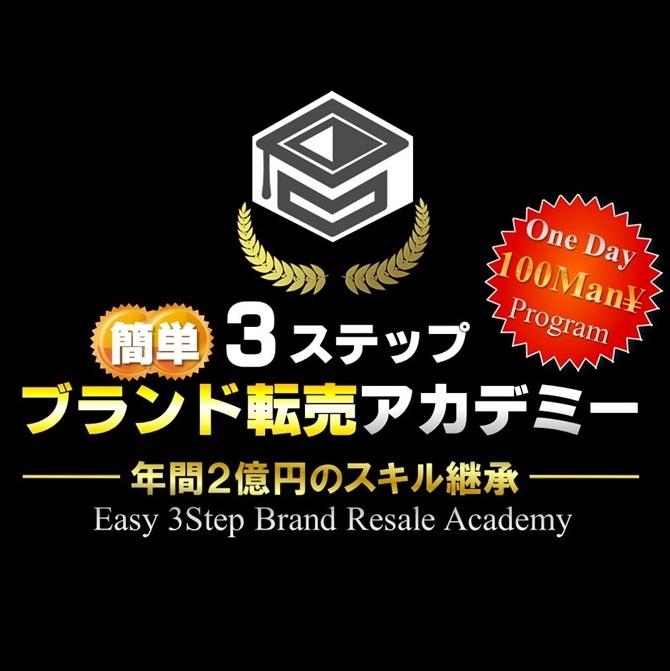 簡単3STEPブランド転売「Brand Resale Weapon」(特別価格) 画像