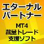 エターナル・パートナー 〜MT4裁量トレード支援ソフト〜 画像