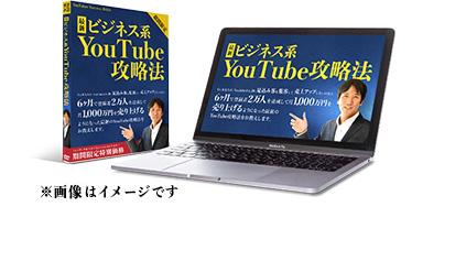 最新ビジネスYouTube攻略法 画像