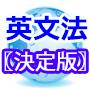 hiro式・英文法短期集中マスターコース 画像