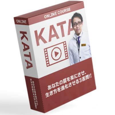 KATA【オンライン肩治療講座】限定価格 画像