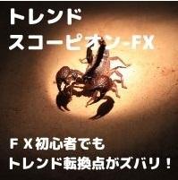 トレンドスコーピオンFXサインツール 画像