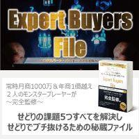 Expert Buyers File 画像